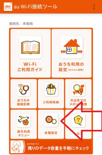 Wi-Fi-Autoenable-AU (1)
