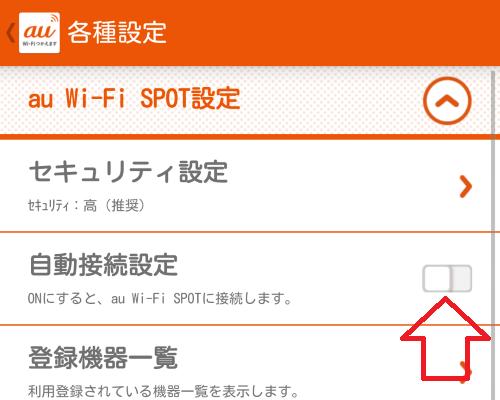Wi-Fi-Autoenable-AU (2)