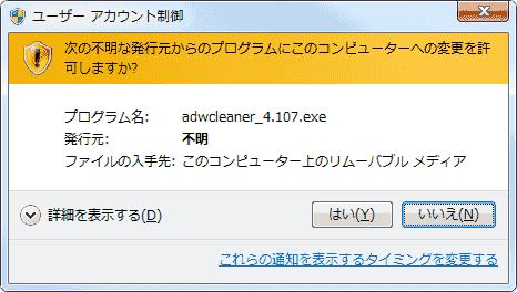 AdwCleaner (4)