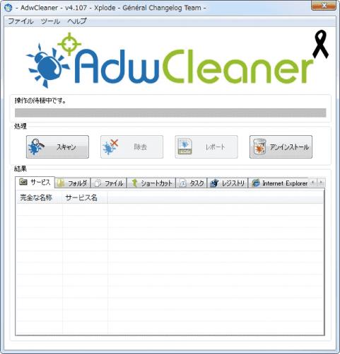 AdwCleaner (5)