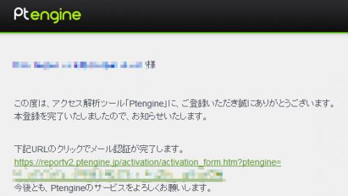 ptengine-hatenablog (13)