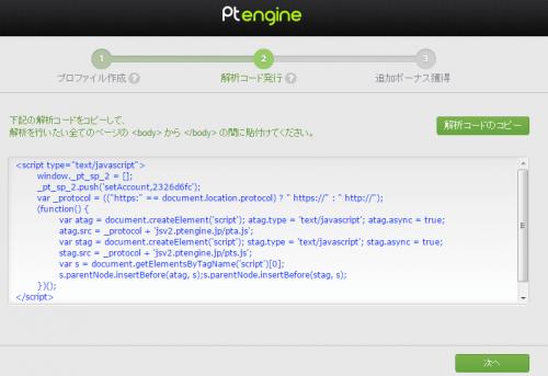 ptengine-hatenablog (6)