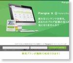 はてなブログユーザー専用プラン|Ptengine