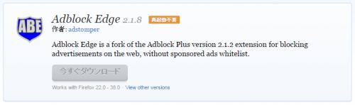 Adblock Edge-logo