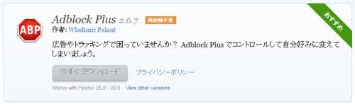 Adblock Plus-logo