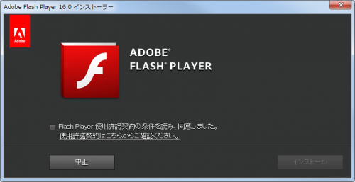Adobe Flash Player (3)