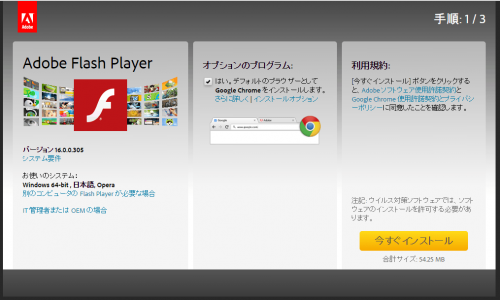 Adobe Flash Player (5)