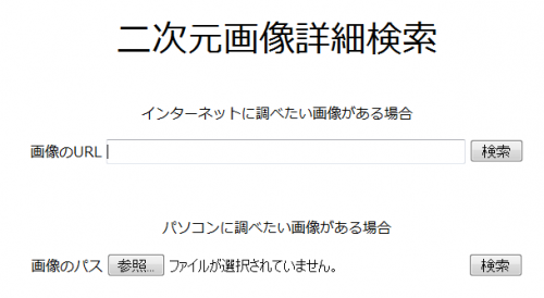 Ascii2d Image Search (1)