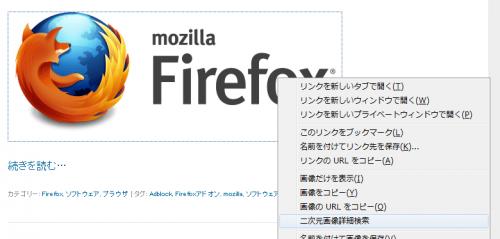 Ascii2d Image Search (5)