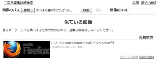 Ascii2d Image Search (6)