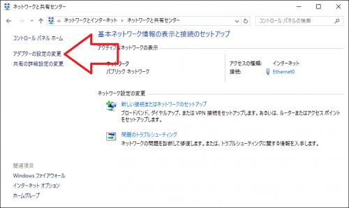 DNS-Server-Change-windows10 (3)
