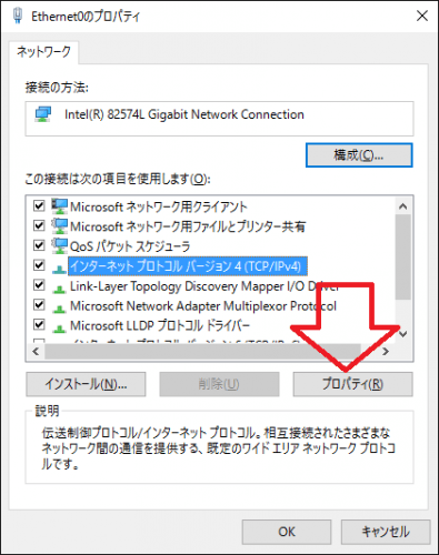 DNS-Server-Change-windows10 (5)
