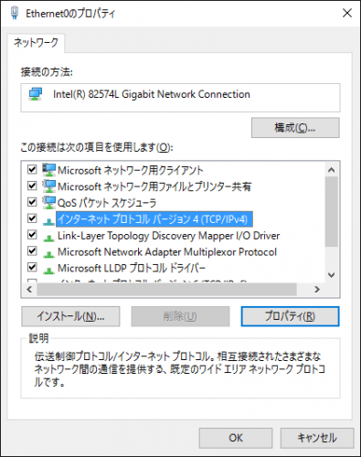 DNS-Server-Change-windows10 (8)