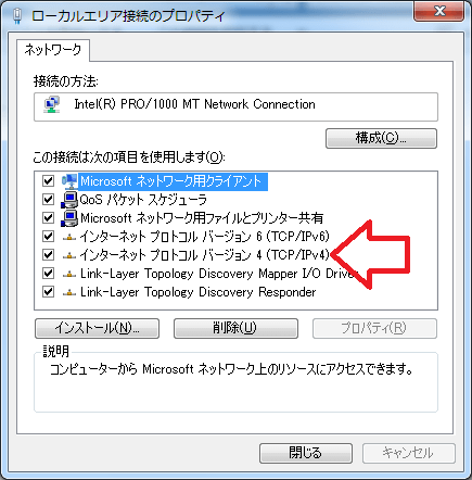 DNS-Server-Change-windows7 (19)