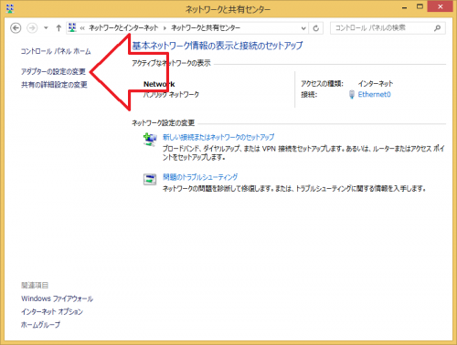 DNS-Server-Change-windows8 (3)