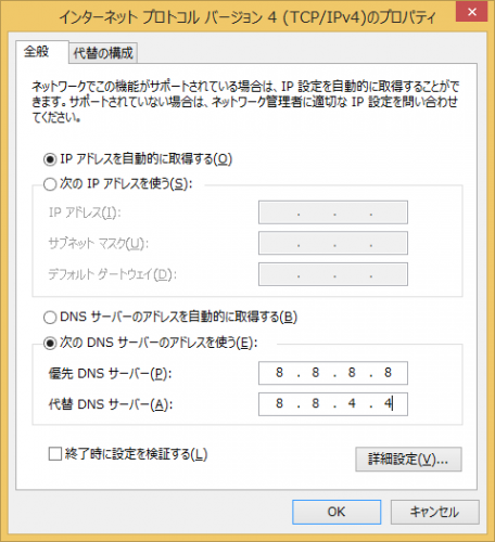 DNS-Server-Change-windows8 (9)