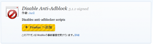 Disable Anti-Adblock (1)