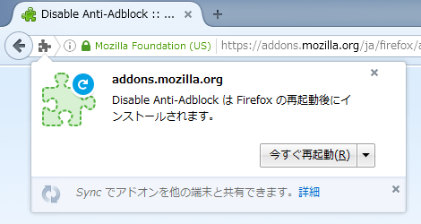 Disable Anti-Adblock (3)