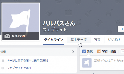 Facebook-ChangeName (1)