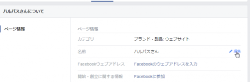 Facebook-ChangeName (2)
