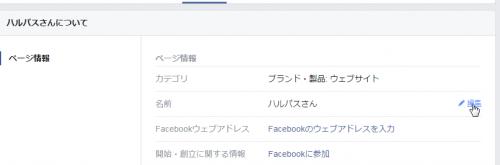 Facebook-ChangeName (2)