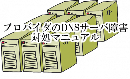 ISP-DNS-Server-Down