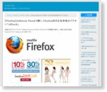 【Firefox】Adblock Plusより軽く、Firefox向き広告非表示アドオン「uBlock」 | ハルパス