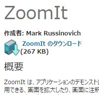 ZoomIt (1)