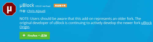 μBlock (1)