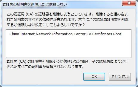 CNNIC-Firefox (8)