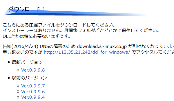 [DD for Windows] DD for Windowsのダウンロード