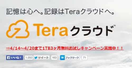 Tera-Cloud (1)