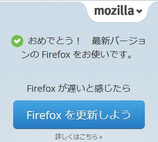 Firefox Manual Update (5)