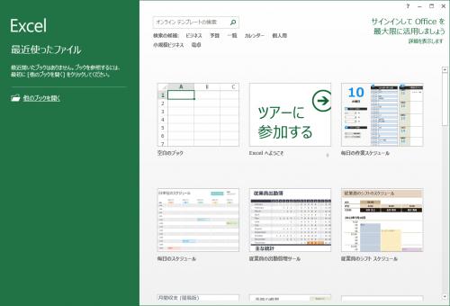 MS-Office-StartupScreen (1)