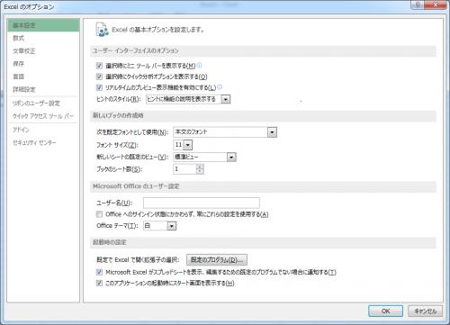 MS-Office-StartupScreen (4)