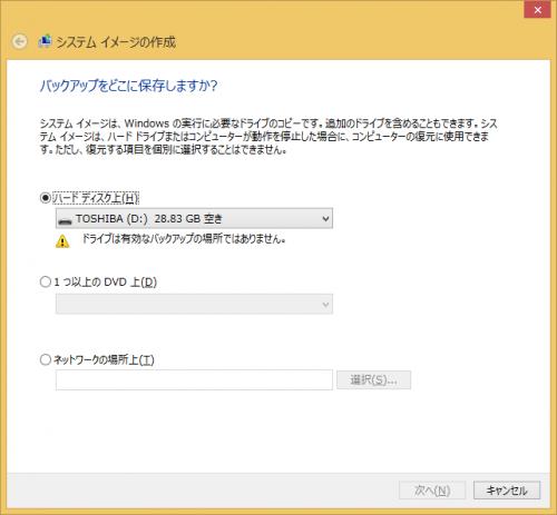 System Image Error (1)