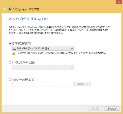 System Image Error (2)