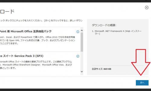 Microsoft .NET Framework 4 (2)