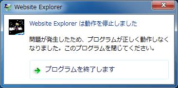 Website Explorerが動作を終了しました