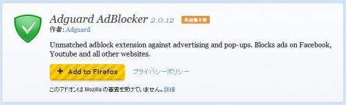 Adguard AdBlocker Firefox (1)