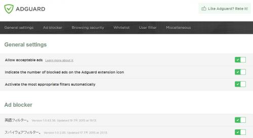 Adguard AdBlocker Firefox (6)