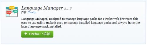 Cyberfox Language Manage (1)