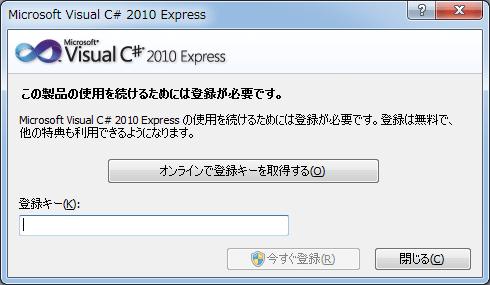 Microsoft Visual C# 2010 Express Key Error (4)