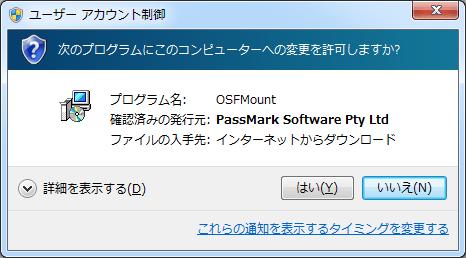 OSFMount (5)