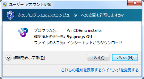WinCDEmu4.0 (3)