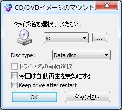 WinCDEmu4.0 (8)