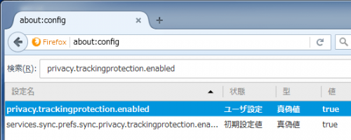 Firefox TrackingProtection (2)