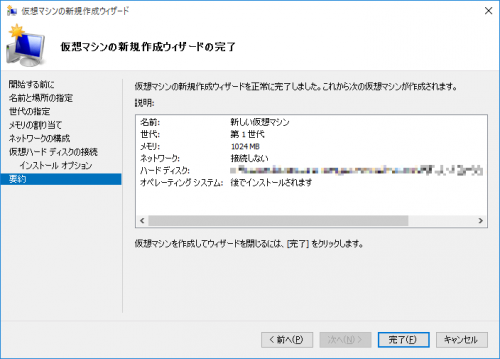 Windows10 Client Hyper-V (16)