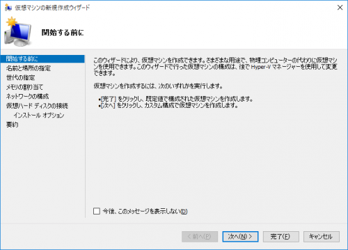 Windows10 Client Hyper-V (9)