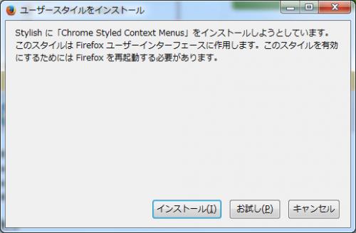 Chrome Styled Context Menus (3)